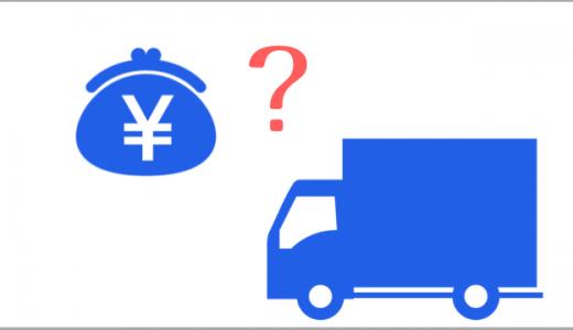 フリマアプリで安く送るには?発送方法の種類と料金一覧!
