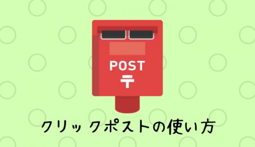 クリックポストとは?送れる物・送れない物!到着日数と追跡サービス実例!