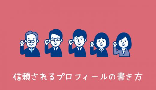 【必読!】メルカリ・ラクマで売れるプロフィールの書き方!例文つき