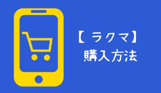 【ラクマ】購入のやり方!支払方法や手数料・購入申請について