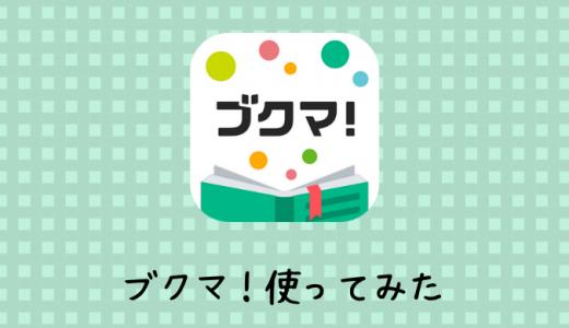 本専門フリマアプリ ブクマ! を使ってみた!口コミ・評判と使い心地をレビュー!