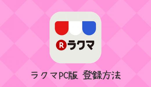 【ラクマ】PCから登録・出品する方法