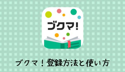 フリマアプリ『ブクマ! 』使い方!登録で招待ポイントをもらう方法