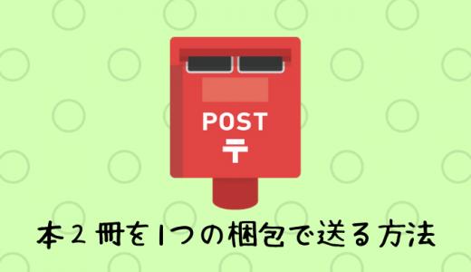 【メルカリ】本の発送で一番安い方法!クリックポスト超活用術!!