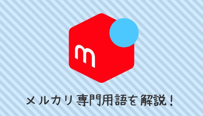 メルカリ専門用語「〇〇様専用」とは?