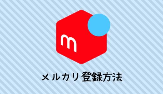 【メルカリ】登録方法!