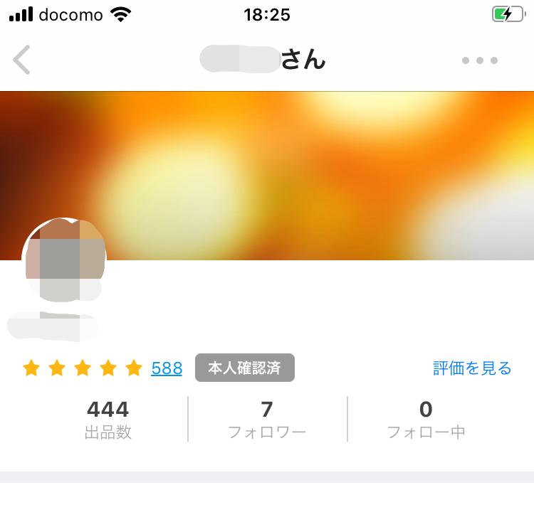 メルカリプロフィール画面
