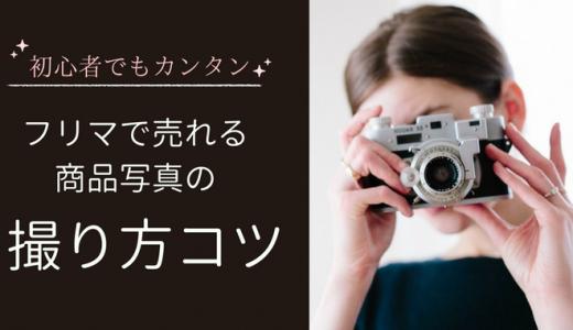 メルカリで売れる商品写真のコツは?スマホで簡単おすすめ加工アプリ