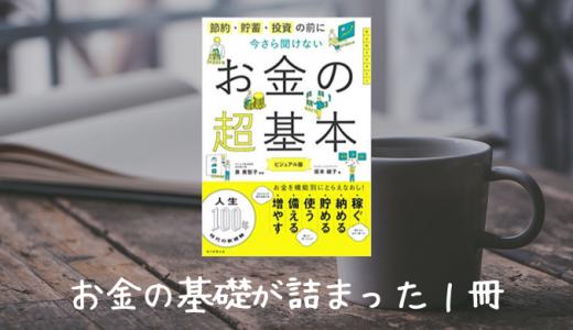 「お金の超基本」感想〜お金に関する情報を網羅した、家にあれば便利な1冊