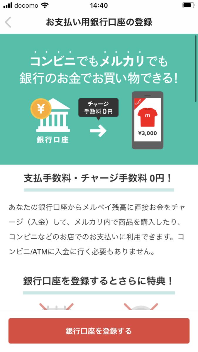 銀行 メルカリ セブン